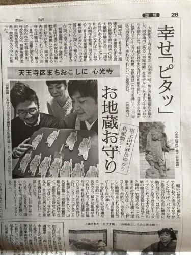 1月11日付の読売新聞朝刊に、和紙を使ったシールのお守りを掲載していただきました