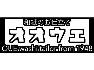 """""""和紙テーラー"""" 和紙のお仕立てオオウエ"""
